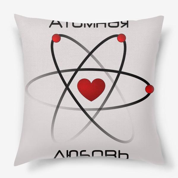 Подушка «Атомная любовь»