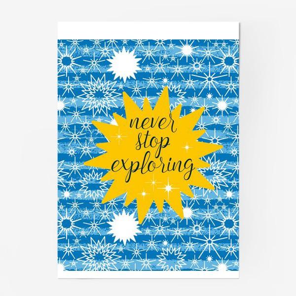Постер «Never stop exploring. Не переставай исследовать.»