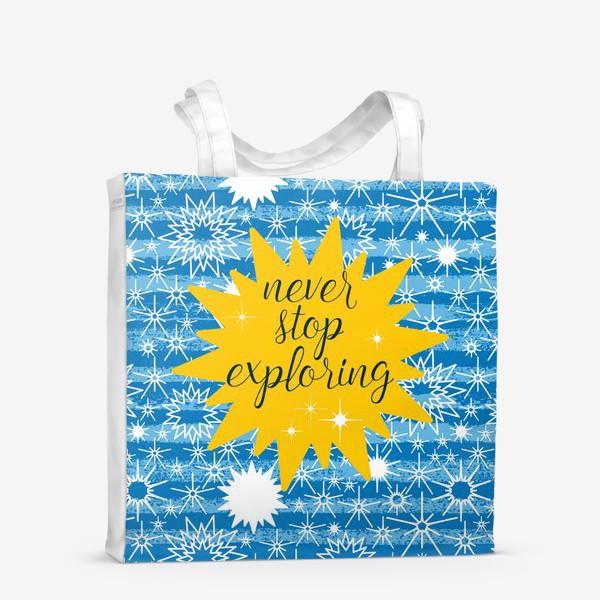 Сумка-шоппер «Never stop exploring. Не переставай исследовать.»