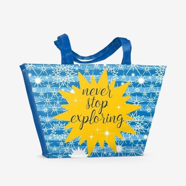Пляжная сумка «Never stop exploring. Не переставай исследовать.»