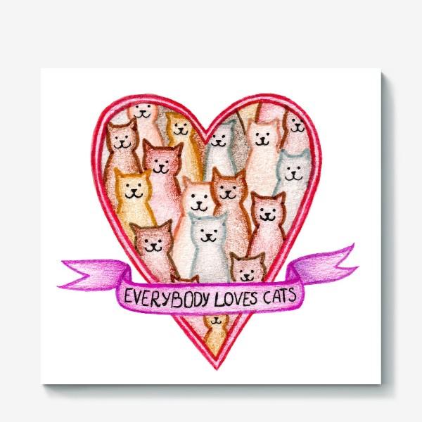 Холст «Все любят котиков»