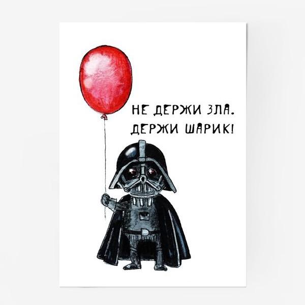 Постер «Не держи зла, держи шарик!»