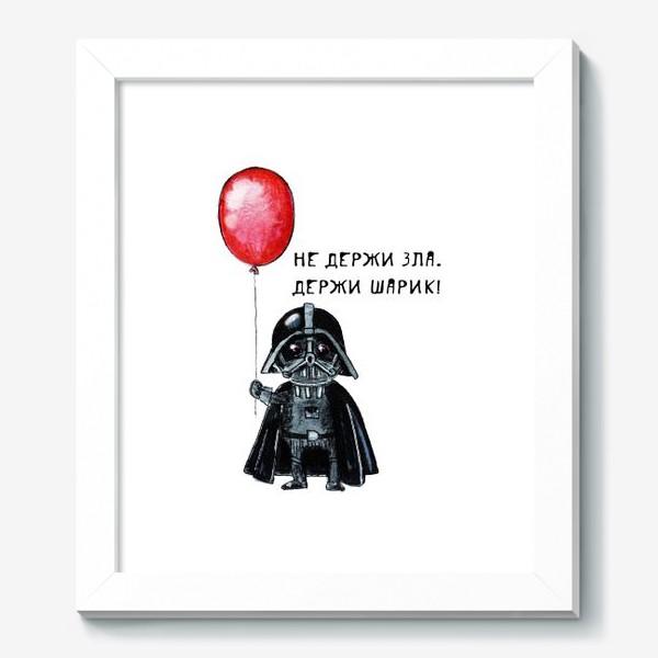 Картина «Не держи зла, держи шарик!»