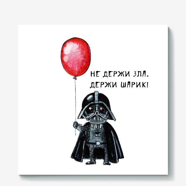 Холст «Не держи зла, держи шарик!»