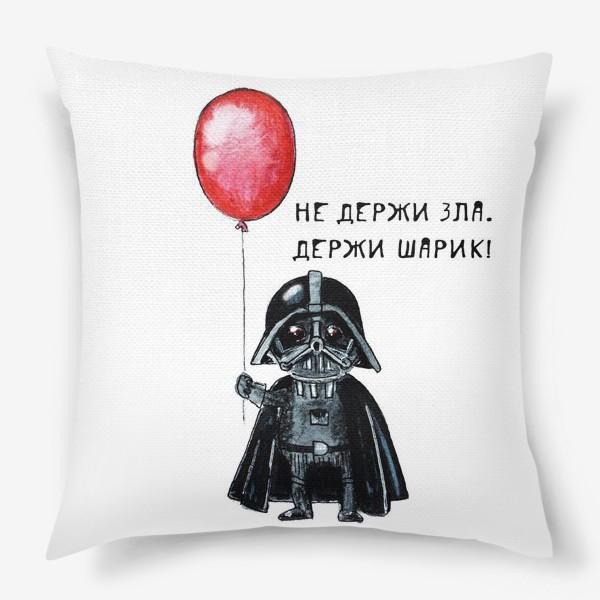 Подушка «Не держи зла, держи шарик!»