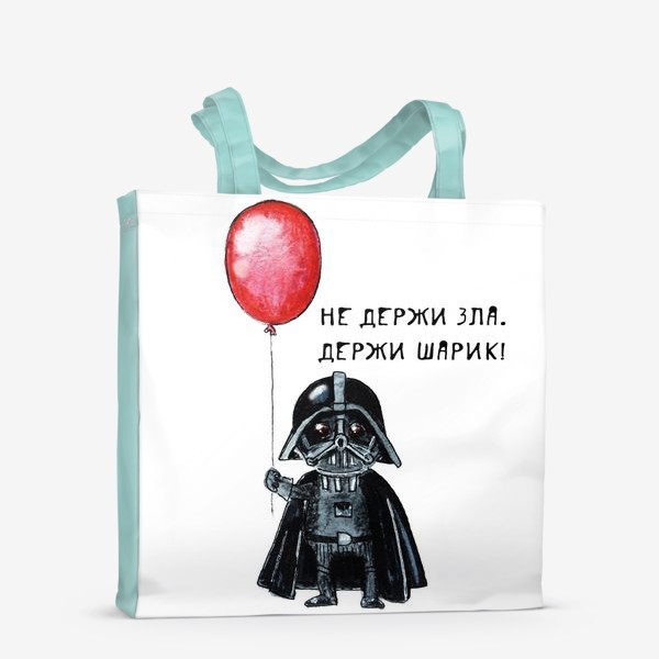 Сумка-шоппер «Не держи зла, держи шарик!»