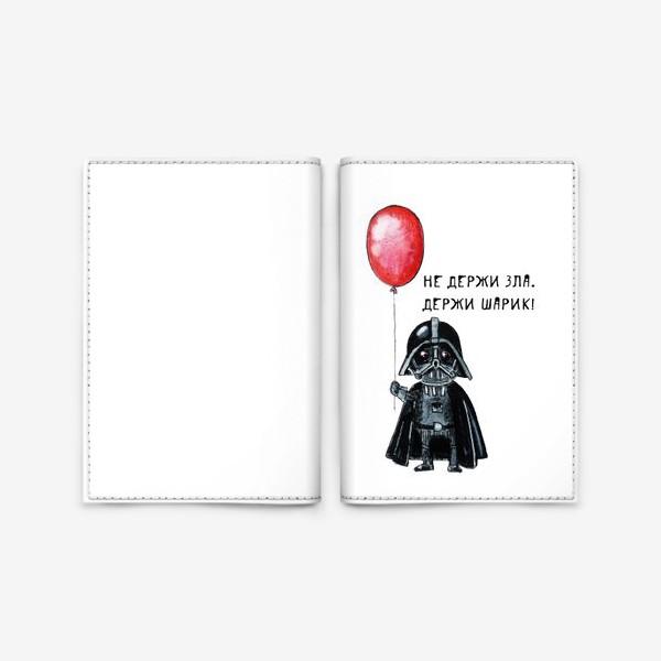 Обложка для паспорта «Не держи зла, держи шарик!»
