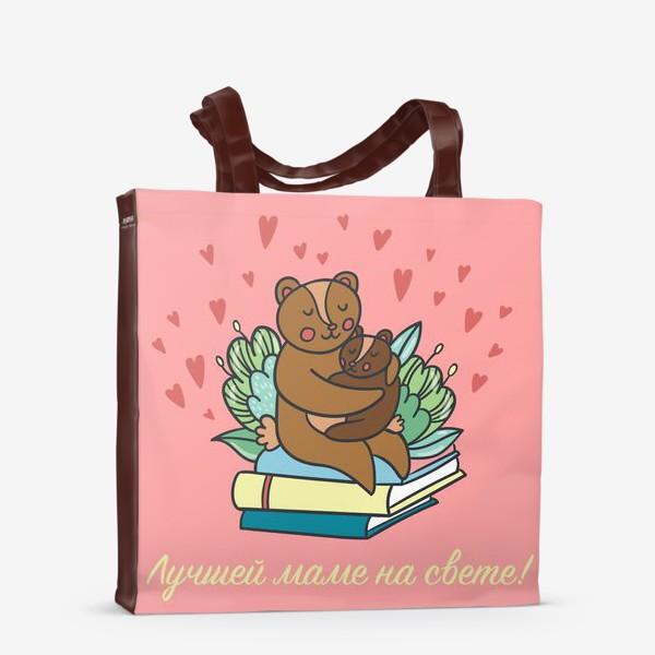 Сумка-шоппер «Подарок маме. Лучшей маме!»