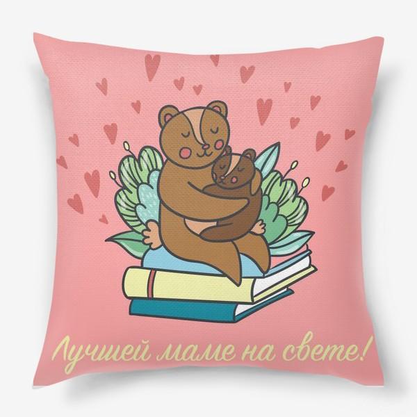 Подушка «Подарок маме. Лучшей маме!»
