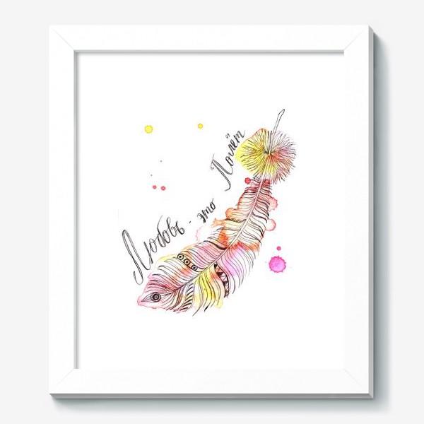 Картина «Любовь - это полет»