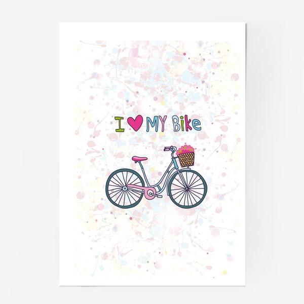 Постер «Я люблю свой велосипед»