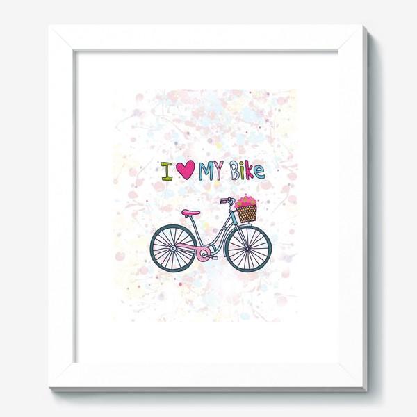 Картина «Я люблю свой велосипед»