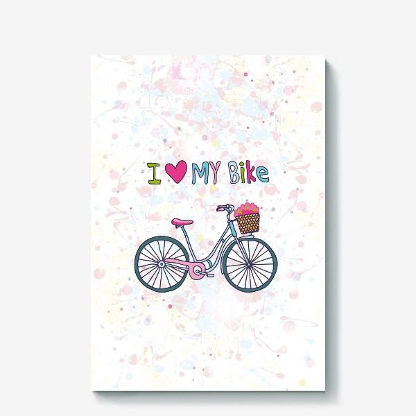 Холст «Я люблю свой велосипед»