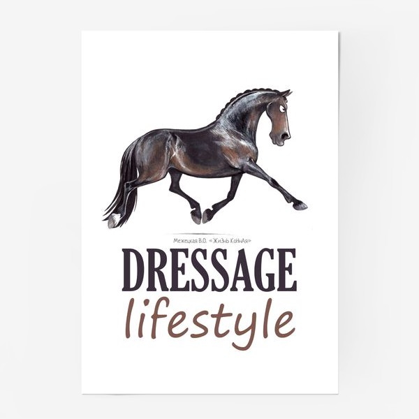 Постер «DRESSAGE LIFESTYLE. ВЫЕЗДКА»
