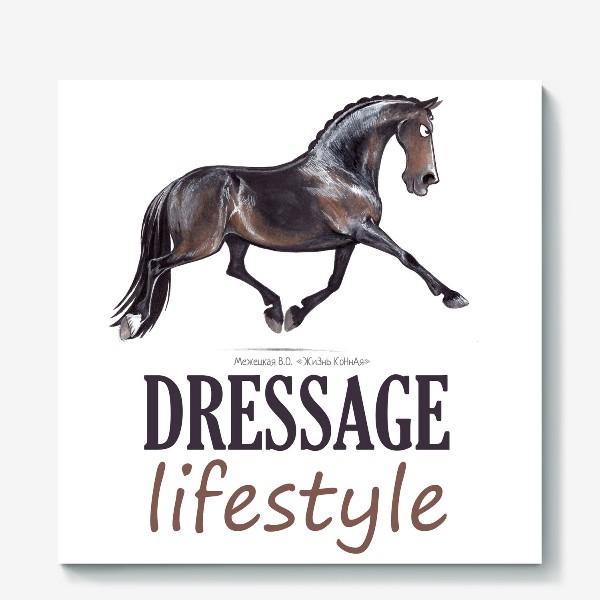 Холст «DRESSAGE LIFESTYLE. ВЫЕЗДКА»