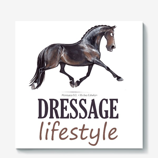Холст «DRESSAGE LIFESTYLE. ВЫЕЗДКА»