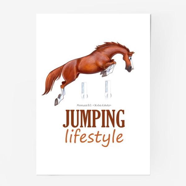Постер «JUMPING LIFESTYLE. КОНКУР»