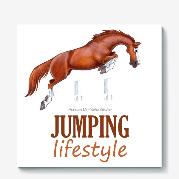 Холст «JUMPING LIFESTYLE. КОНКУР»