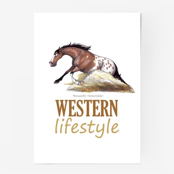 Постер «WESTERN LIFESTYLE. ВЕСТЕРН»