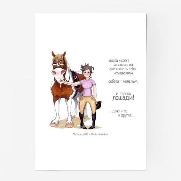 Постер «И ТОЛЬКО ЛОШАДИ»