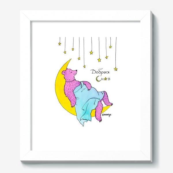 Картина «Добрых снов»