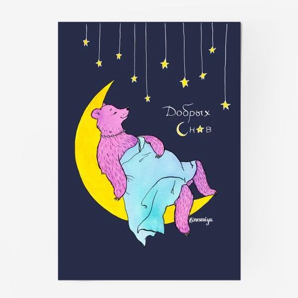 Постер «Добрых снов медведь спит на луне»