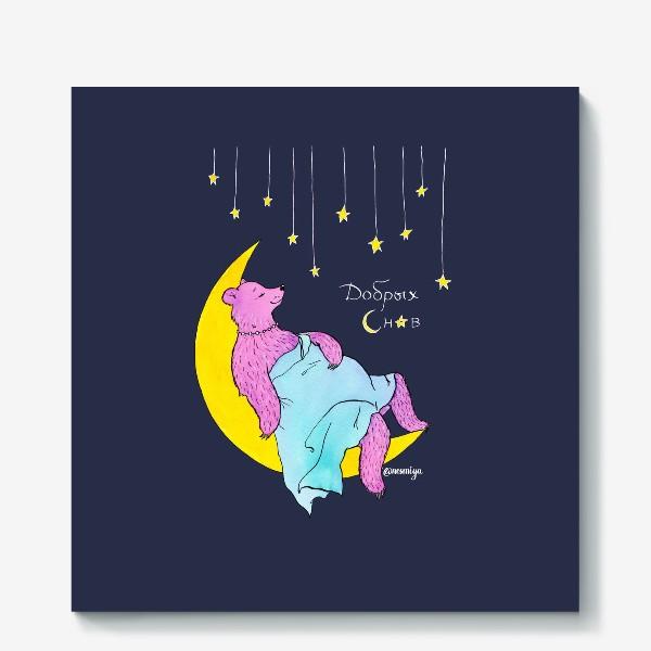 Холст «Добрых снов медведь спит на луне»