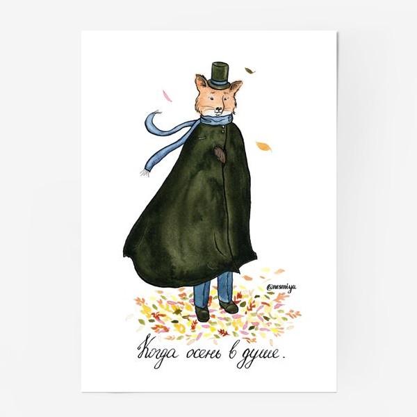 Постер «Когда в душе осень...»