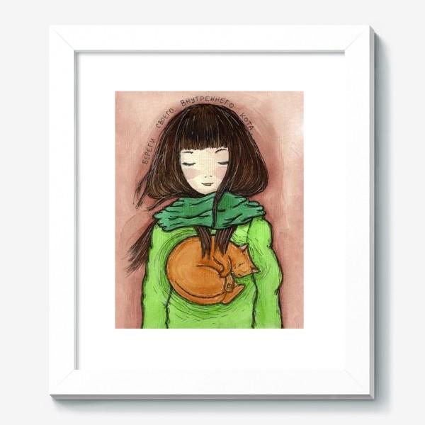 Картина «береги своего внутреннего кота»