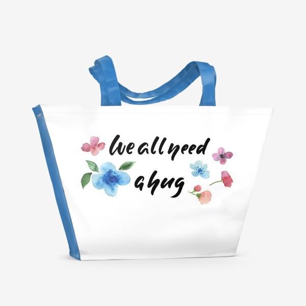 Пляжная сумка «We all need a hug»