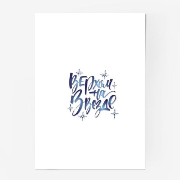 Постер «верхом на звезде»