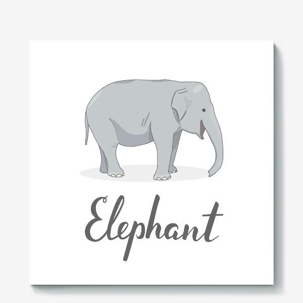 Холст «Довольный слон»