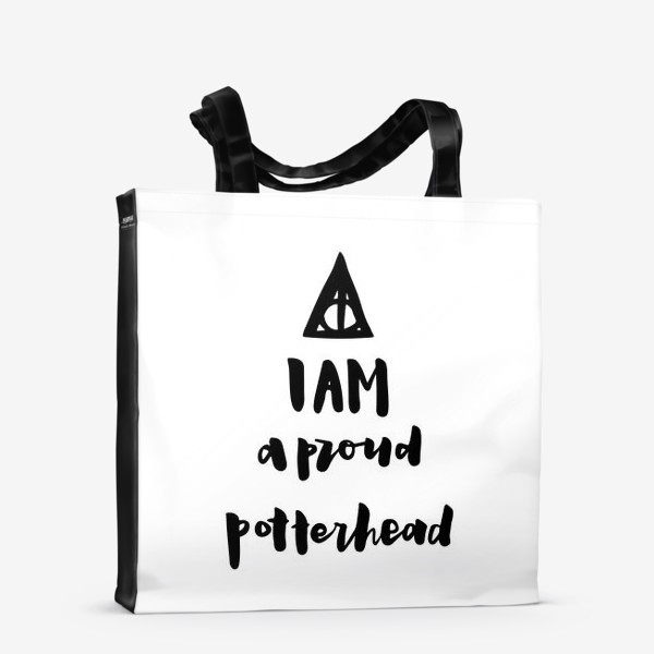 Сумка-шоппер «I am a proud potterhead. Harry Potter Fan. Типичный Поттерхэд. Гарри Поттер. Дары Смерти.»