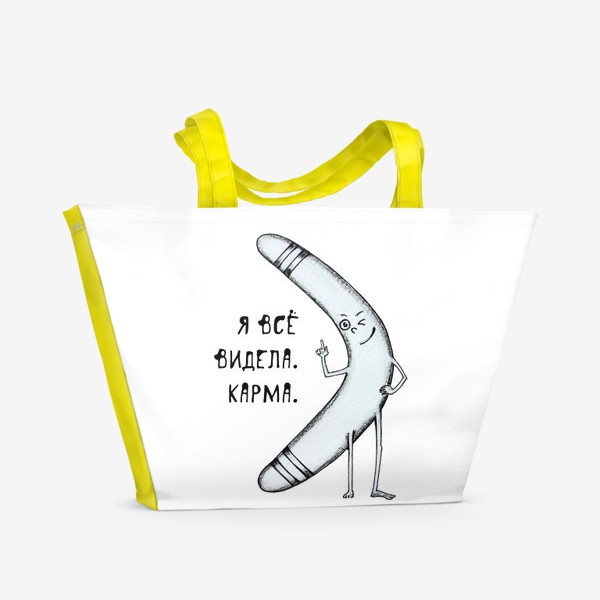 Пляжная сумка «Карма»