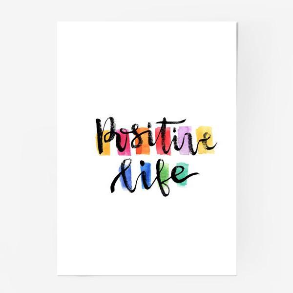 Постер «Позитив »