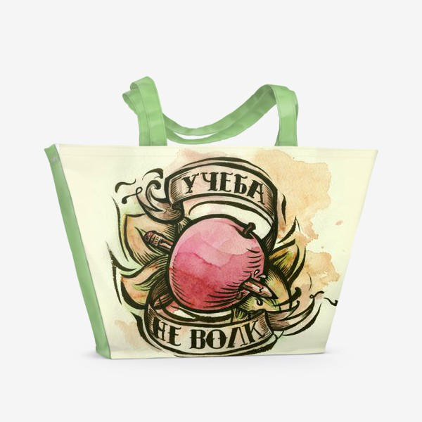 Пляжная сумка «Учёба не волк акварель тушь »
