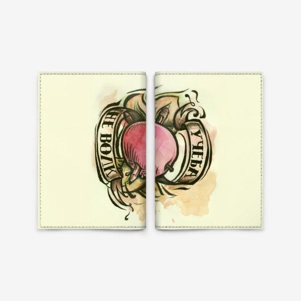 Обложка для паспорта «Учёба не волк акварель тушь »