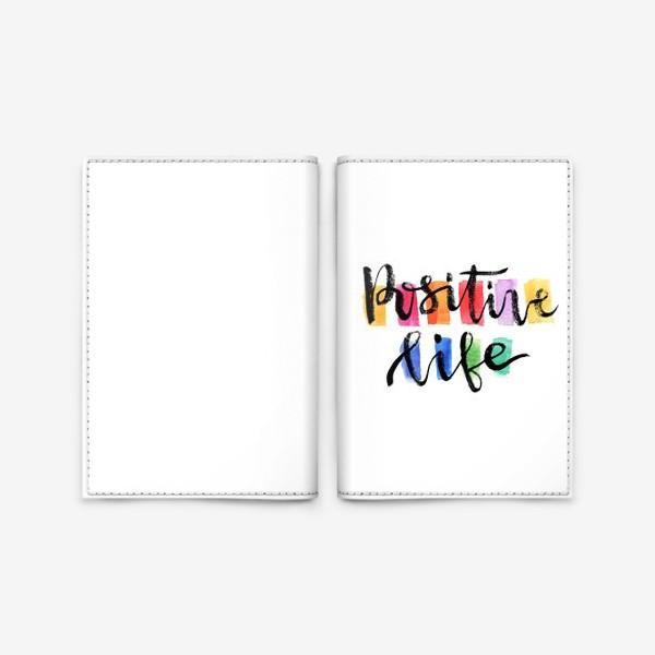Обложка для паспорта «Позитив »