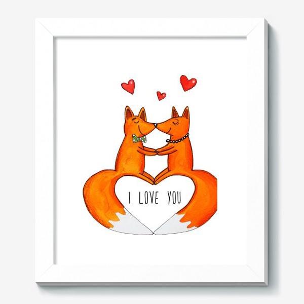 Картина «Влюбленные лисы»