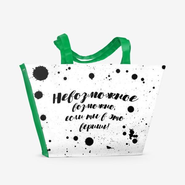Пляжная сумка «Невозможное возможно,если ты в это веришь!Леттеринг»