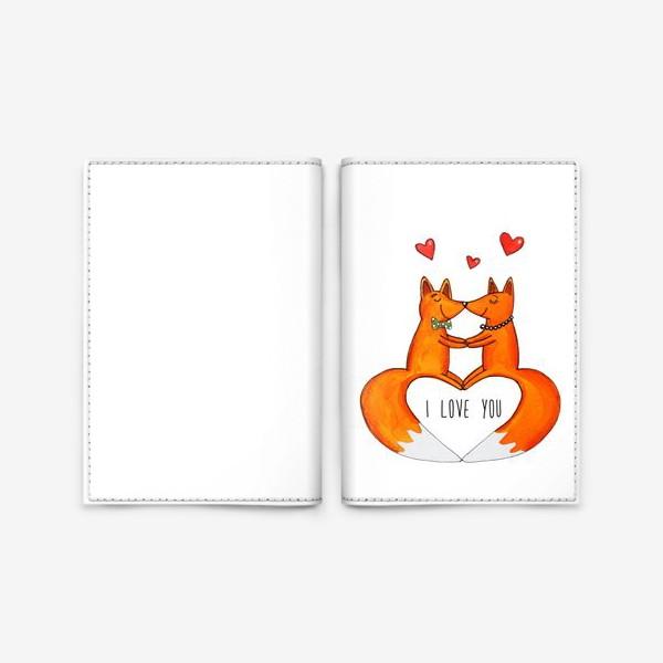 Обложка для паспорта «Влюбленные лисы»