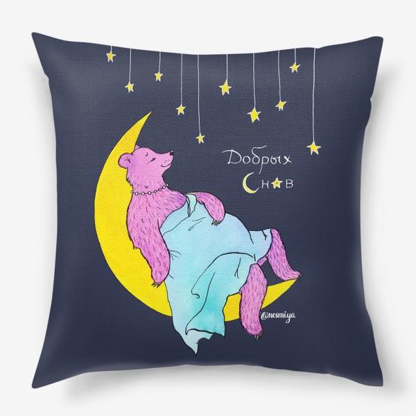 Подушка «Добрых снов медведь спит на луне»