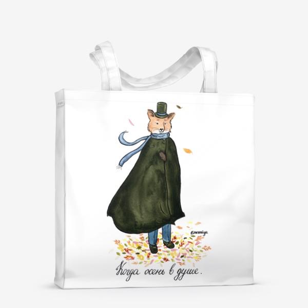Сумка-шоппер «Когда в душе осень...»