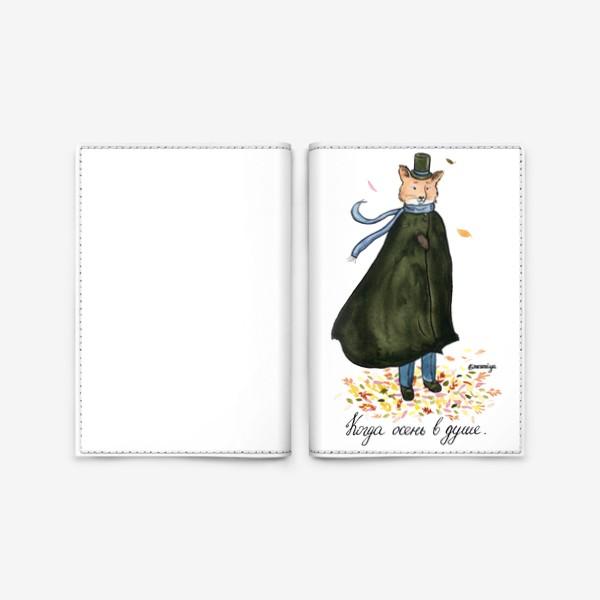 Обложка для паспорта «Когда в душе осень...»