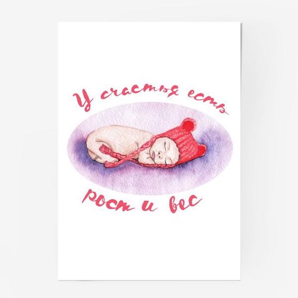 Постер «Девочка»