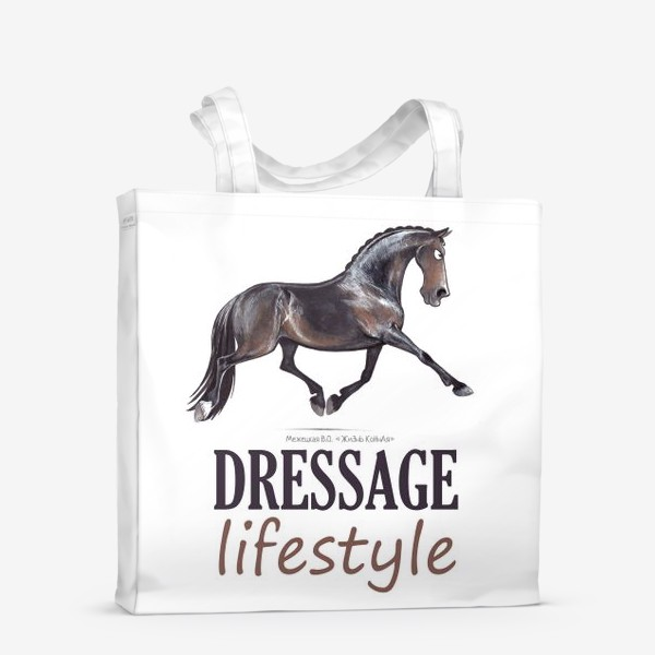 Сумка-шоппер «DRESSAGE LIFESTYLE. ВЫЕЗДКА»