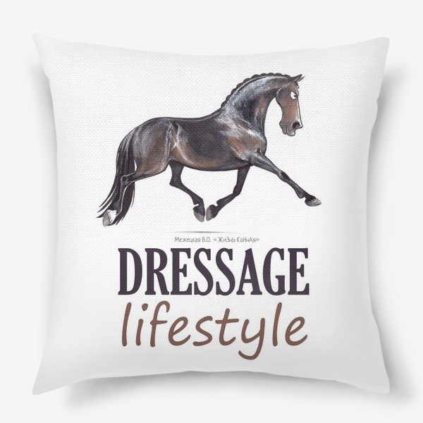 Подушка «DRESSAGE LIFESTYLE. ВЫЕЗДКА»