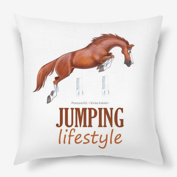Подушка «JUMPING LIFESTYLE. КОНКУР»