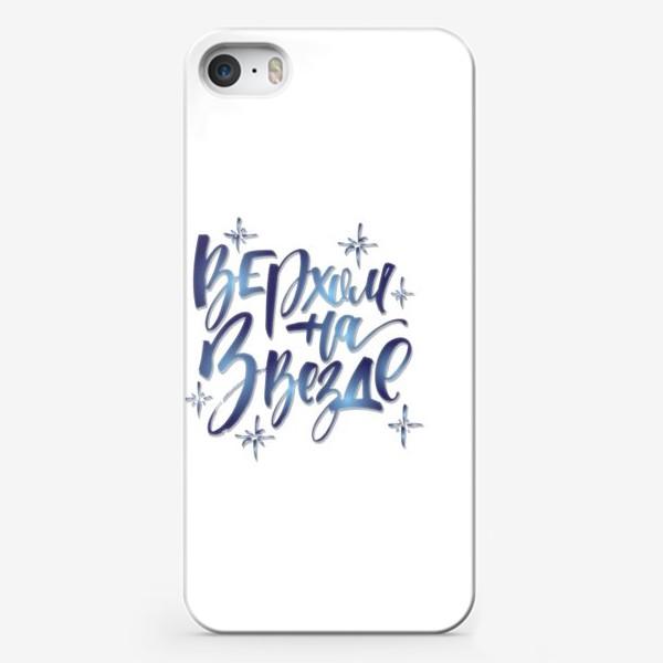 Чехол iPhone «верхом на звезде»