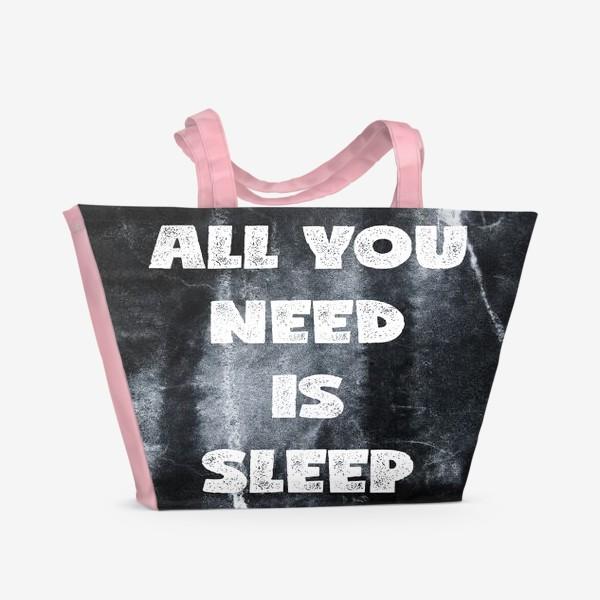 Пляжная сумка «All you need is sleep»
